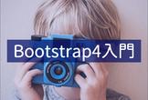 デザインが苦手なエンジニアのための「Bootstrap4」超・入門 / 懇親会あり
