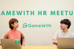 GameWith HR Meetup #1