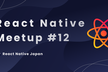 React Native Meetup #12 LT大会!