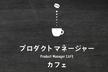 プロダクトマネージャーカフェ #3 - 2018/09/06(木)