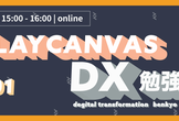 PlayCanvas DX勉強会 #01