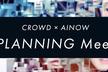 CROWD × AINOW 教師データの作成方法が学べる「AIプランニングMeetUP」