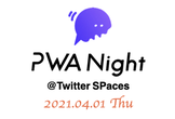 PWA Night @ Twitter Spaces vol.1 ~PWAって何?~