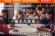 fabbit Conference in alliance with FGN ―働き方改革―