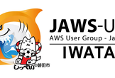 JAWS-UG磐田支部 2017年度 第6回勉強会