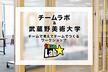 チームラボ&武蔵野美術大学、チームで考えてチームでつくるワークショップ