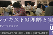 UXワークショップ「コンテキストの理解と実践」UXDT第7回