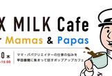 UX MILK Cafe for Mamas & Papas