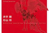 機械学習プロフェッショナルシリーズ輪読会 #6