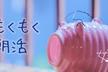 山の日開催★デザインもくもく朝活@オンライン(初めての参加歓迎)