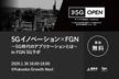 【福岡開催】5Gイノベーション×FGN 〜5G時代のアプリケーションとは〜