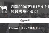 ※満員御礼につき増席!【MERY】月間2000万UUを支えるペロリの開発現場に迫る!
