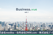 Business.vue〜企業でのVue.js導入事例勉強会〜