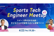 Sports Tech Engineer Meetup #1