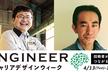 【無料】インターステラテクノロジズ×ALE 宇宙Techベンチャー2社対談【#ECDW】