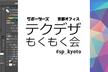 京都テクデザもくもく会#4