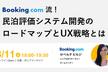 Booking.com流! 民泊評価システム開発のロードマップとUX戦略とは