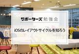 【サポーターズCoLab勉強会】iOSのレイアウトサイクルを知ろう