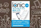「Webのこれからを語ろう」Ionic Meetup #7 Tokyo