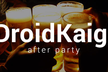 DroidKaigi2016 After Party (懇親会)