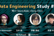 Data Engineering Study #5「噂のSnowflake Deep Dive」
