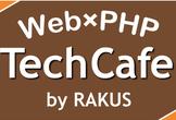 「PHPerの今とその先を語り合うフォーラム2021」PHP TechCafe