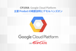 CP100A: Google Cloud Platform Fundamentals