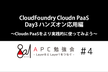 CloudFoundry Cloudn PaaS Day3 ハンズオン応用編 APC勉強会 #4