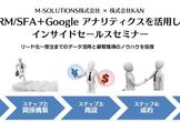 CRM/SFA+Google アナリティクスを活用したインサイドセールスセミナー