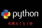 Python 札幌 もくもく会 #1
