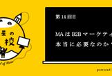 増枠【第14回 火星の学校】MAはB2Bマーケティングで本当に必要なのか?
