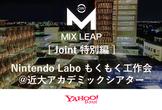 MixLeap 特別編 - Nintendo Labo もくもく工作会 @近大アカデミックシアター