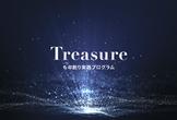 サマーインターンシップ『Treasure』を大解剖!スタートダッシュ座談会