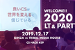 【増枠】WELCOME!!2020 LT&PARTY - CS HACK #39