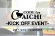 Code for AICHI -Kickoff Event-
