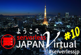 Serverless Meetup Japan Virtual #10