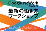 【OKRの次はマネージャー】Google re:Workから学ぶ最新の働き方Workshop #10