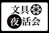 文具夜活会Vol.15(2020/3/3)