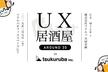 UX居酒屋 AROUND 30 in tsukuruba