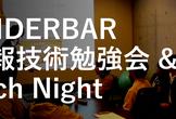 UNDERBAR Tech Night #1825