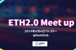 Ethereum2.0 Meet up