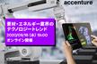 【オンライン開催】素材・エネルギー業界のテクノロジートレンド