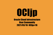 OCIjp #16(Oracle Cloud Infrastructure ユーザーグループ)