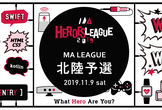 MAリーグ予選 in 北陸 #ヒーローズリーグ