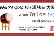 Webアクセシビリティ道場 in 大阪(2018/7/14)