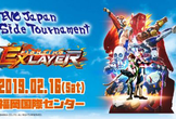 EVO Japan 2019 FIGHTING EX LAYER Side Tournament