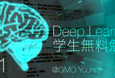 9/11 Deep Learning 学生無料勉強会@GMO Yours