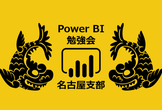 Power BIもくもくやってみよう会@名古屋 #2
