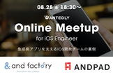 Wantedly Online Meetupー急成長アプリを支えるiOS開発チームの裏側