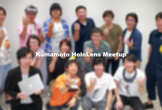 Kumamoto HoloLens ミートアップ vol.6(オンライン開催)